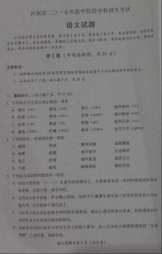 2015泸州中考语文试卷及答案(图片版)