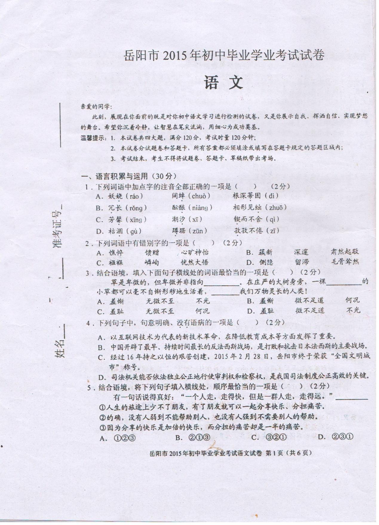 2015岳阳中考语文试题及答案(图片版)