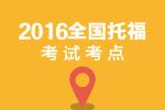 2016全国托福考试考点