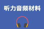 托福听力音频材料