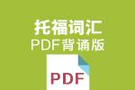 托福词汇PDF背诵版