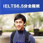 IELTS6.5分全程班