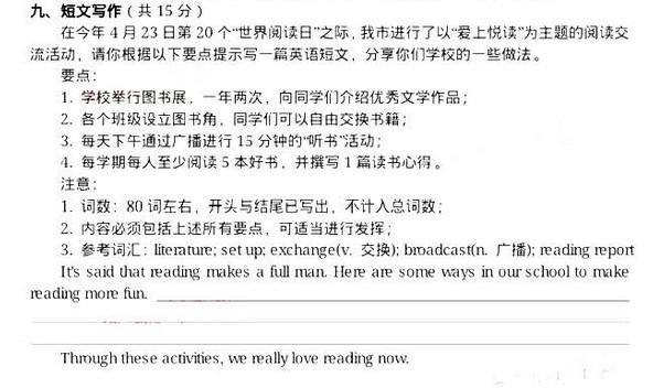 2016咸宁中考英语作文题目及范文:爱上阅读
