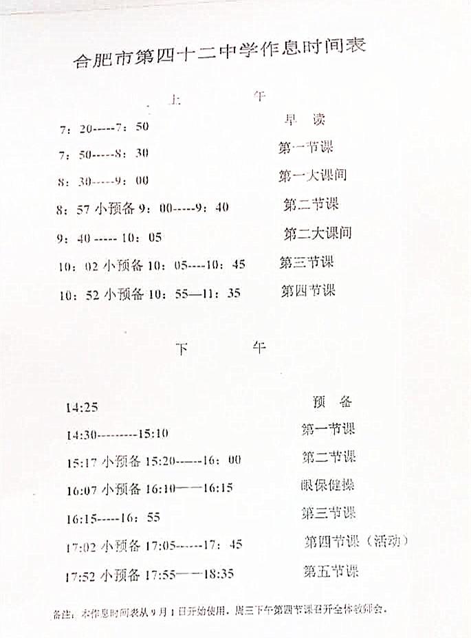 合肥第四十二中学作息时间安排表