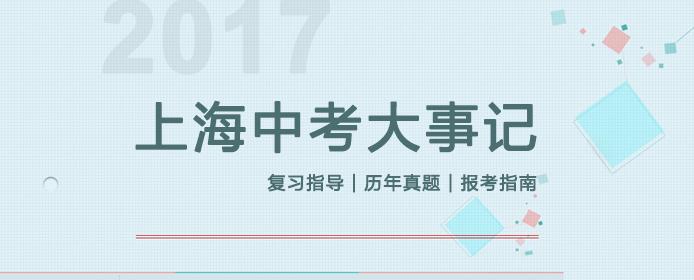 2017年上海中考大事记