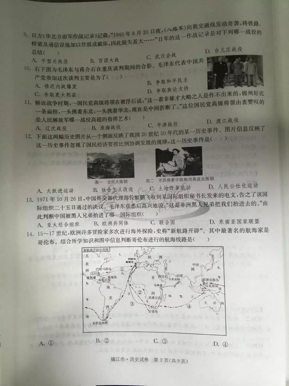 2016镇江中考历史试题及答案 图片版图片