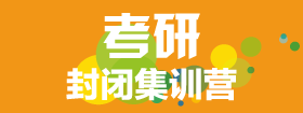 新东方考研集训营