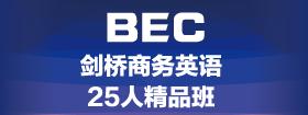新东方BEC培训