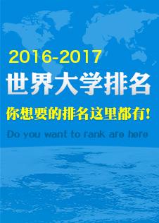 2017世界大学排名