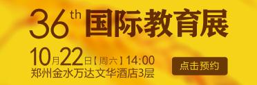 新东方国际教育展