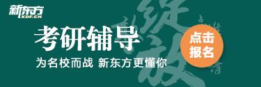 新东方考研课程