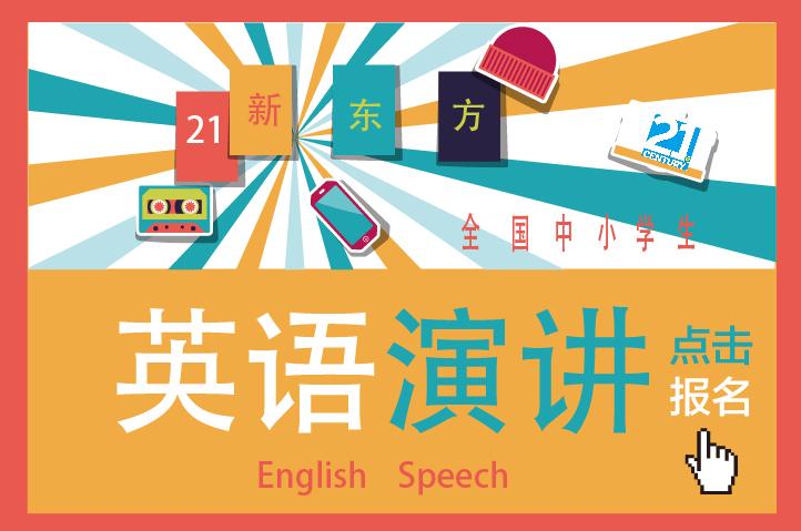 21世纪英语演讲比赛
