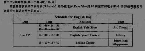2016杭州中考英语作文题目及范文:校英语节安排调整