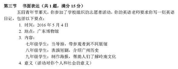 2016广州中考英语作文题目及范文:广东博物解说词