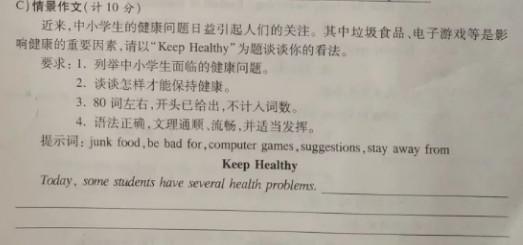 2016邵阳中考英语作文题目及范文:如何保持健康