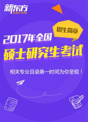 2017考研招生简章