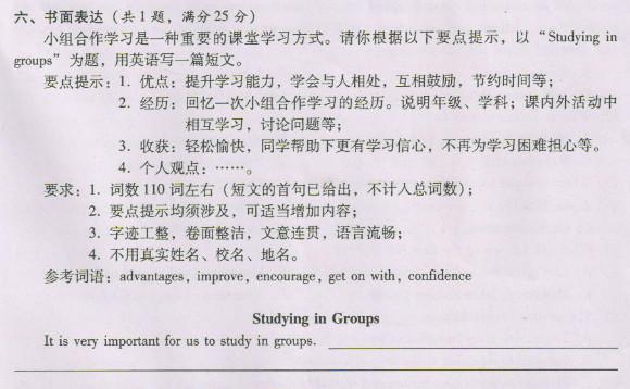 2016泸州中考英语作文题目及范文:小组合作学习