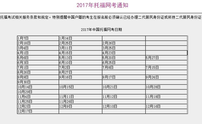 2017年托福考试时间表 全年共45场考试