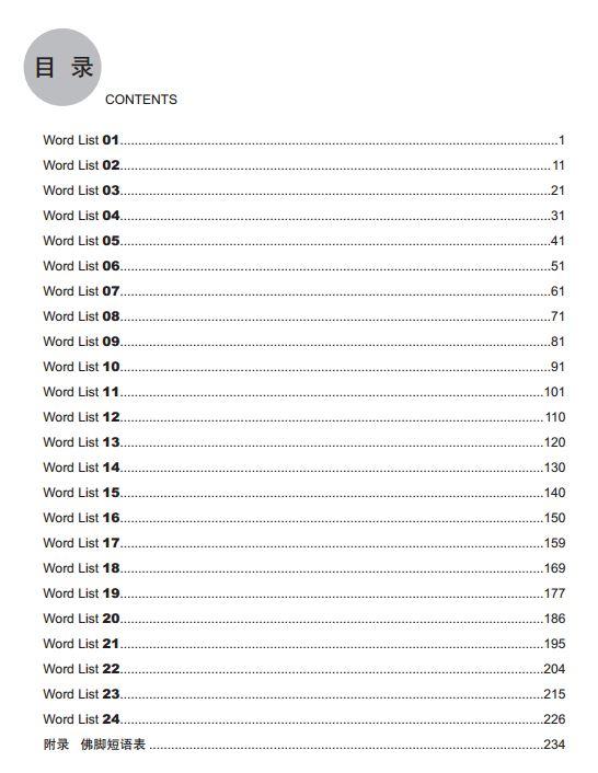 新东方GRE佛脚词汇修订第二版下载(2016年9月30日更新)