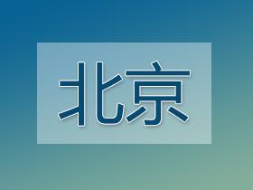 北京地区雅思考场查询入口
