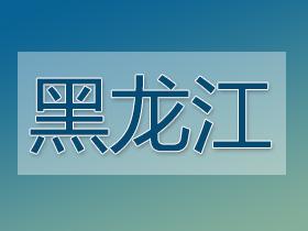 黑龙江地区雅思考场查询入口