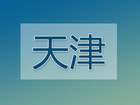 天津地区雅思考场查询入口
