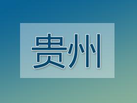 贵州地区雅思考场查询入口