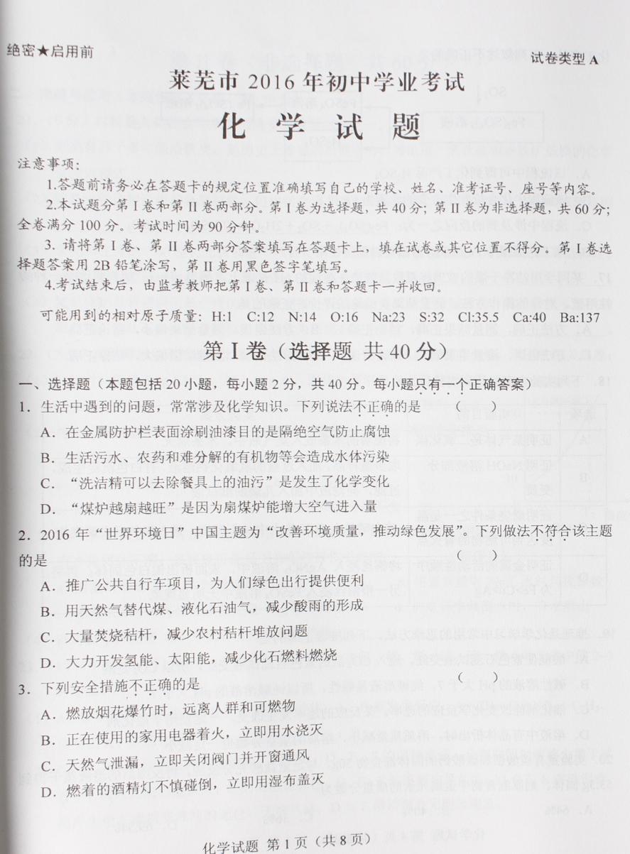 2016莱芜中考物理试题及答案(图片版)
