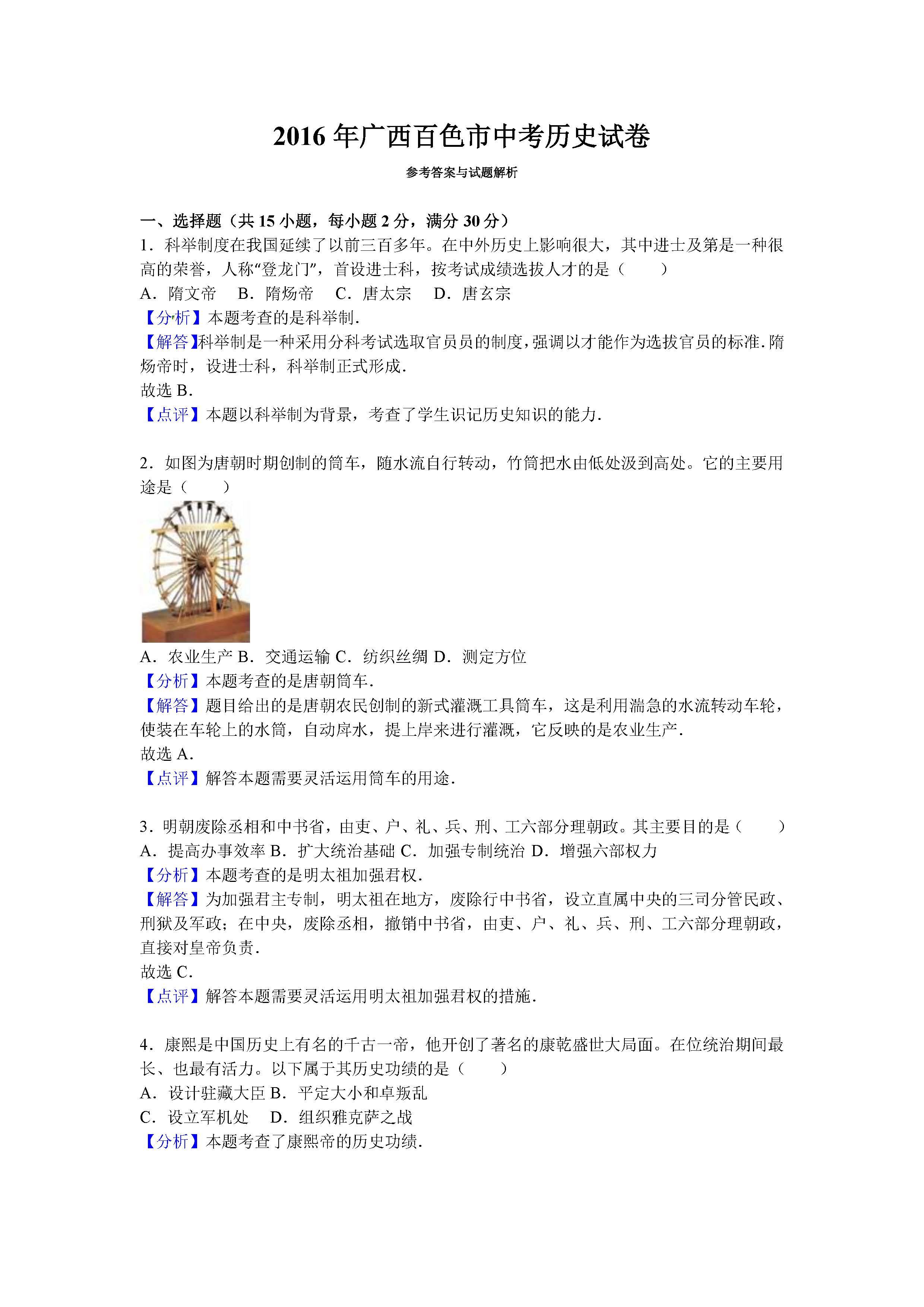 2016百色中考化学试题及答案(word版)