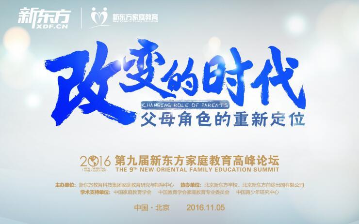 2016第九届新东方家庭教育高峰论坛即将启幕