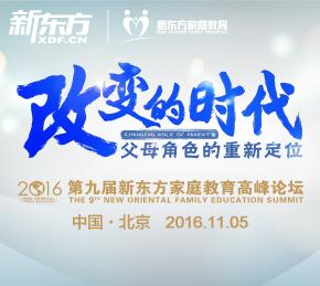 第九届新东方家庭教育高峰论坛