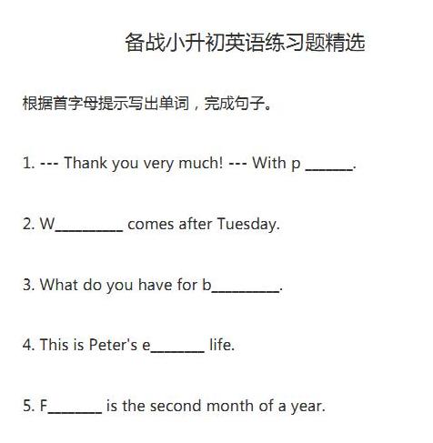 小学六年级英语首字母填词单项练习