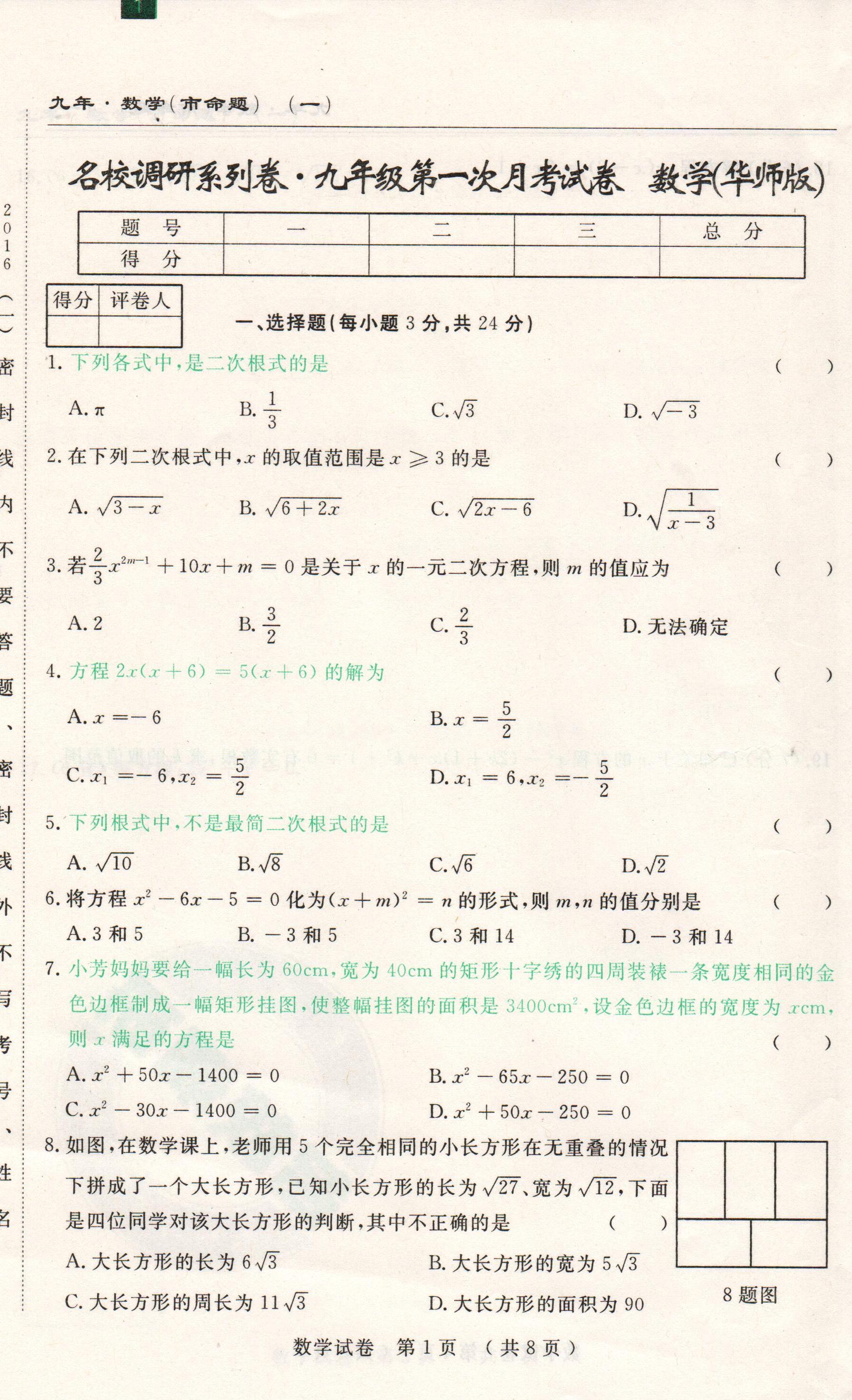 2016长春名校调研九年级第一次月考数学试题