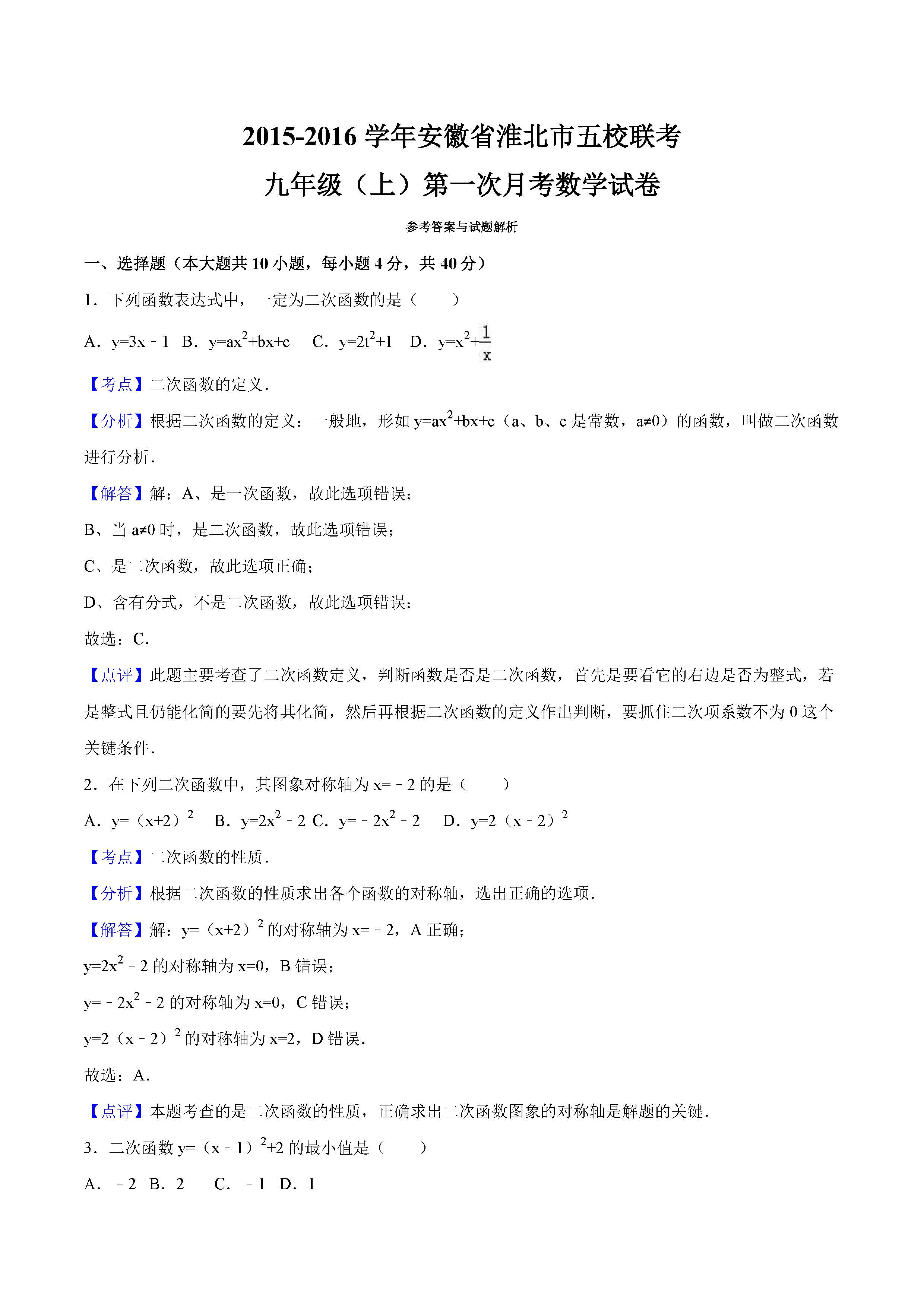 2016安徽淮北五校联考初三第一次月考数学试题(含答案)