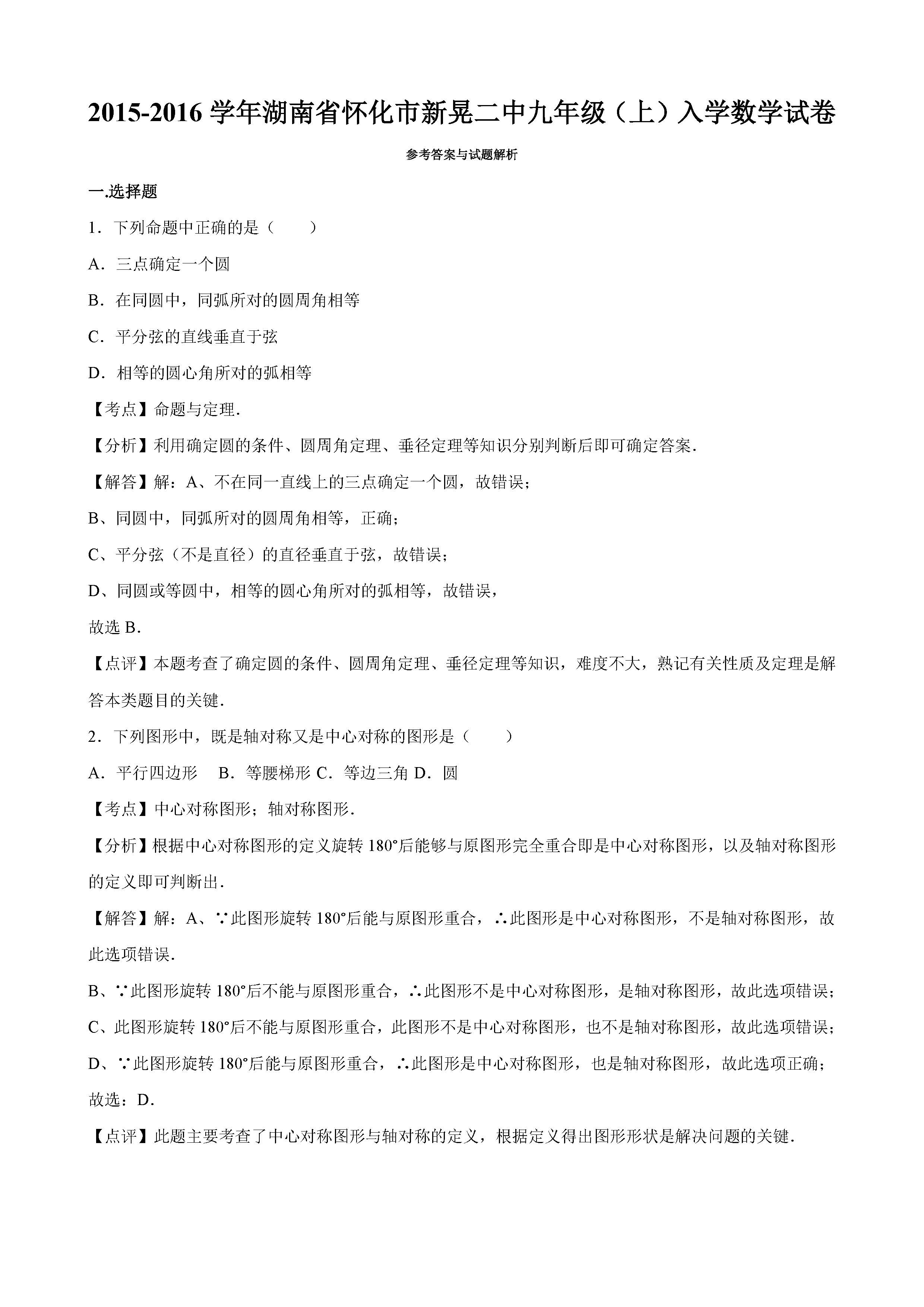 2016湖南怀化新晃二中初三第一次月考数学试题(含答案)