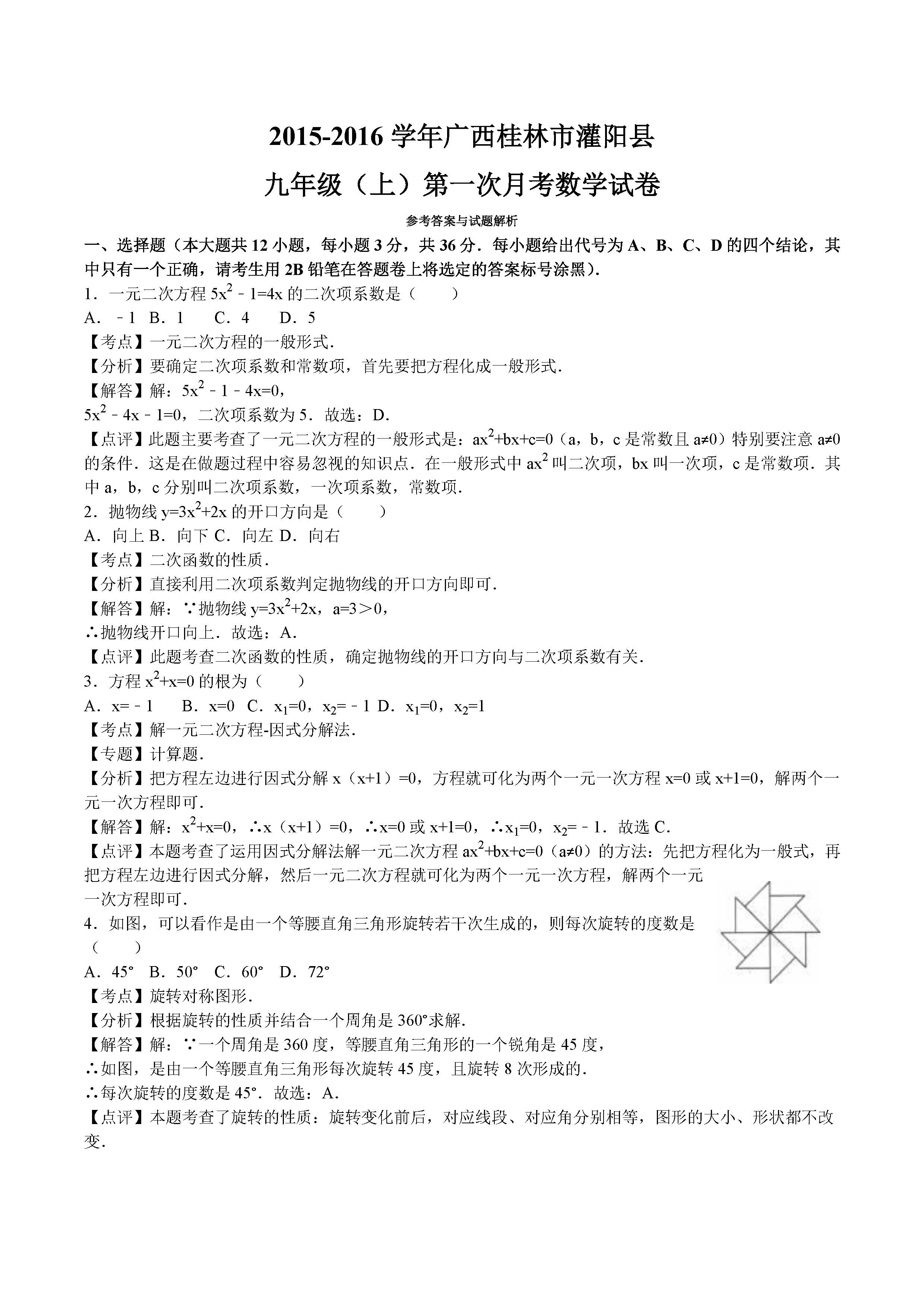 2016广西桂林灌阳九年级第一次月考数学试题(含答案)
