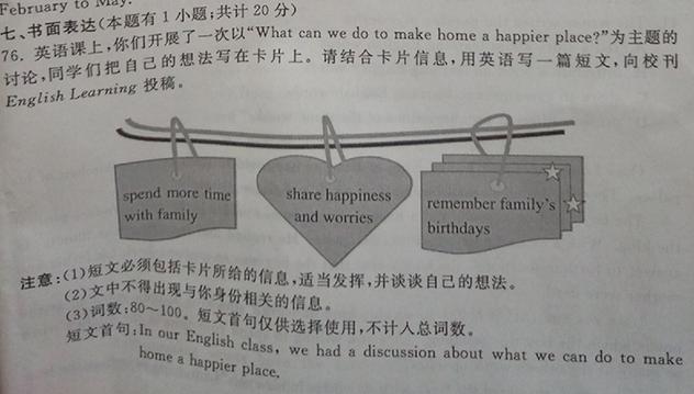 2016嘉兴中考英语作文题目及范文:如何让家变成一个快乐的地方