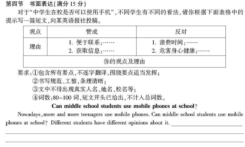 2016南充中考英语作文题目及范文:中学生在校是否可以用手机