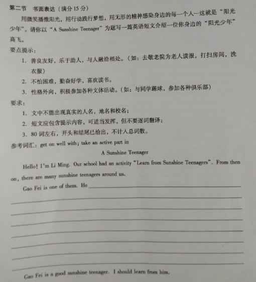 2016巴中中考英语作文题目及范文:阳光少年