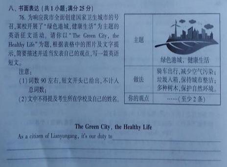 2016连云港中考英语作文题目及范文:绿色港城,健康生活