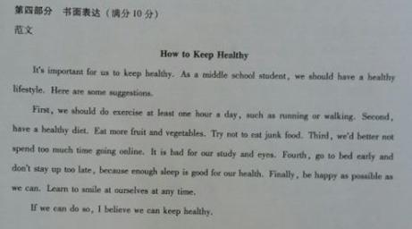 2016广安中考英语作文题目及范文:如何保持健康