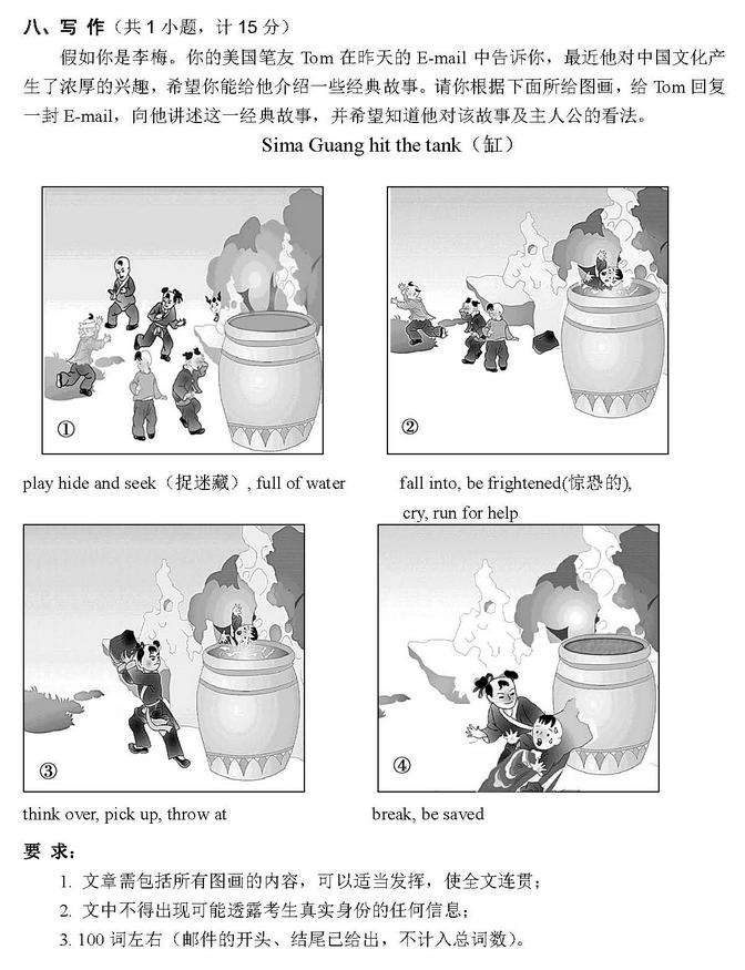 2016济宁中考英语作文题目及范文:讲故事司马光砸缸