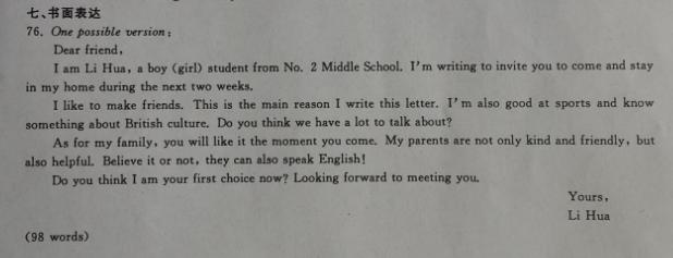 2016金华中考英语作文题目及范文:一封邀请信