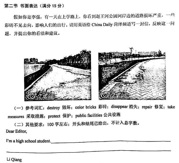 2016菏泽中考英语作文题目及范文:向报纸反映道路损坏问题