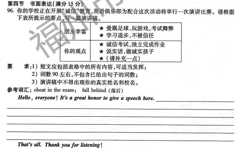 2016福州中考英语作文题目及范文:诚信演讲比赛