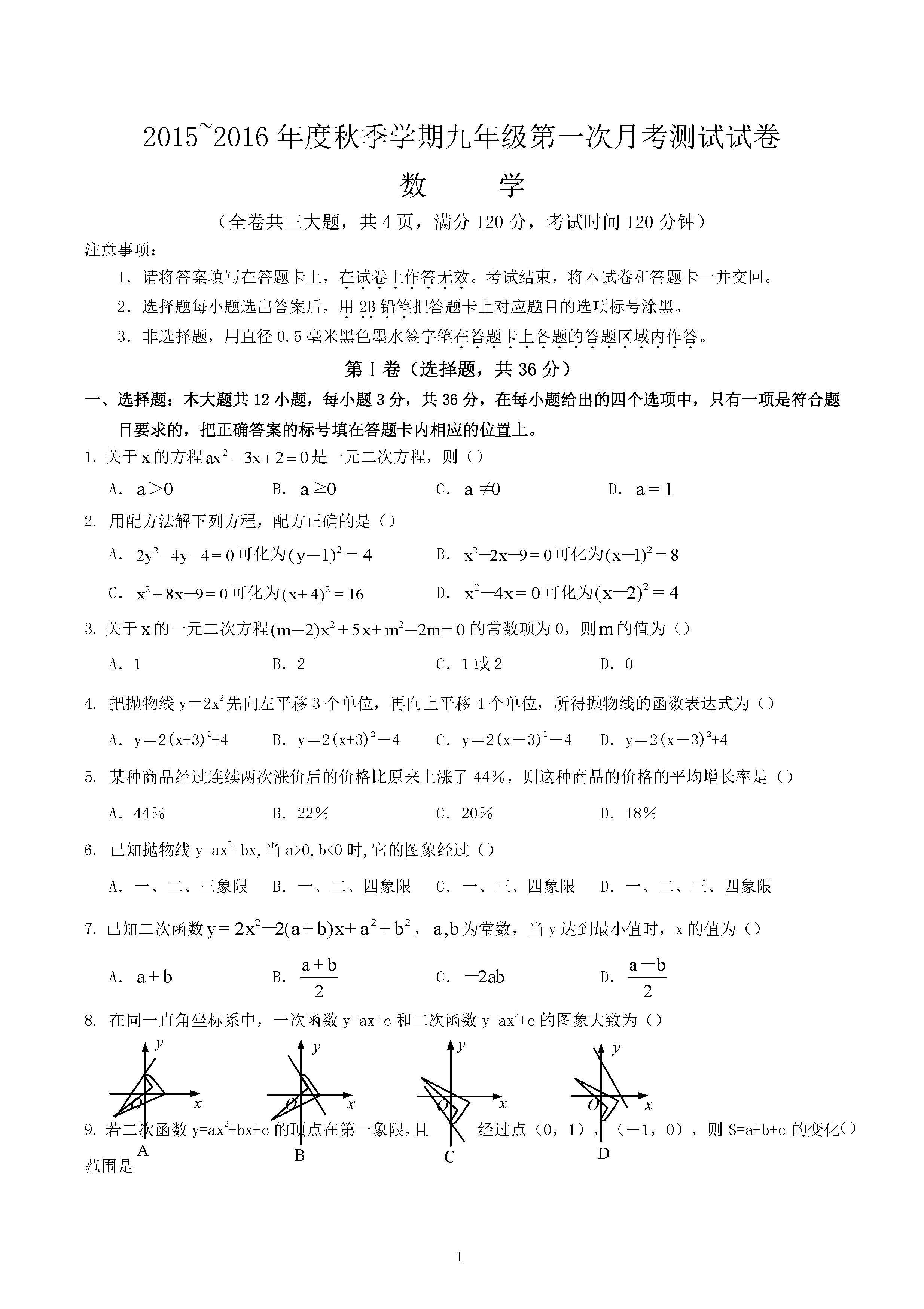 2016百色九年级第一次月考数学试题(含答案解析)