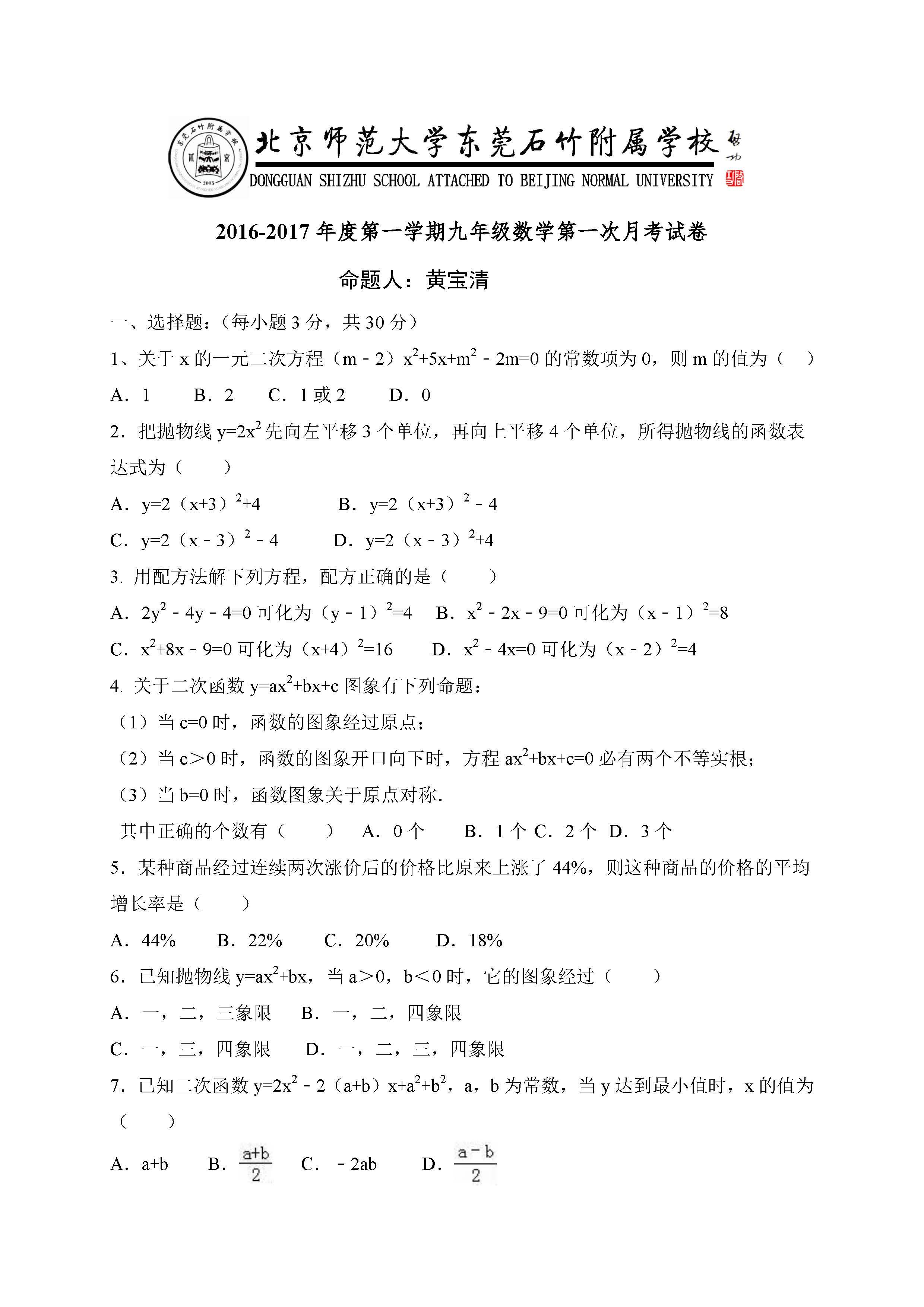 2016北师大附属东莞石竹附属学校九年级第一次月考数学试题