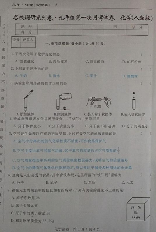 2016吉林名校调研人教版九年级第一次月考化学试题(含答案)