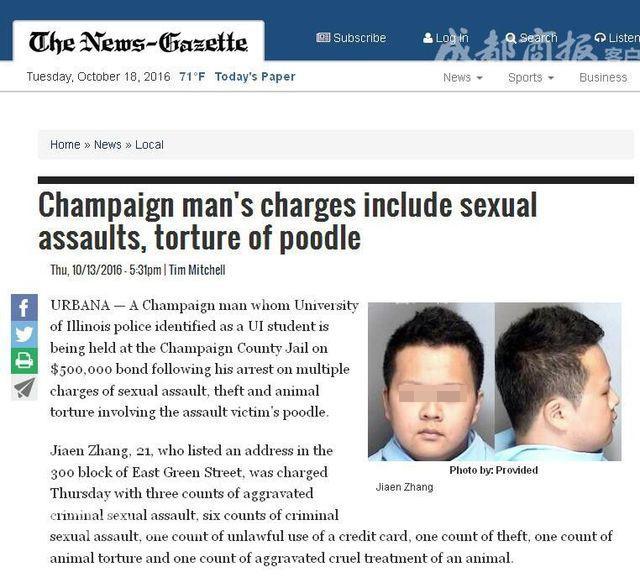 UIUC中国留学生在美因性侵盗窃虐待动物面临13项指控