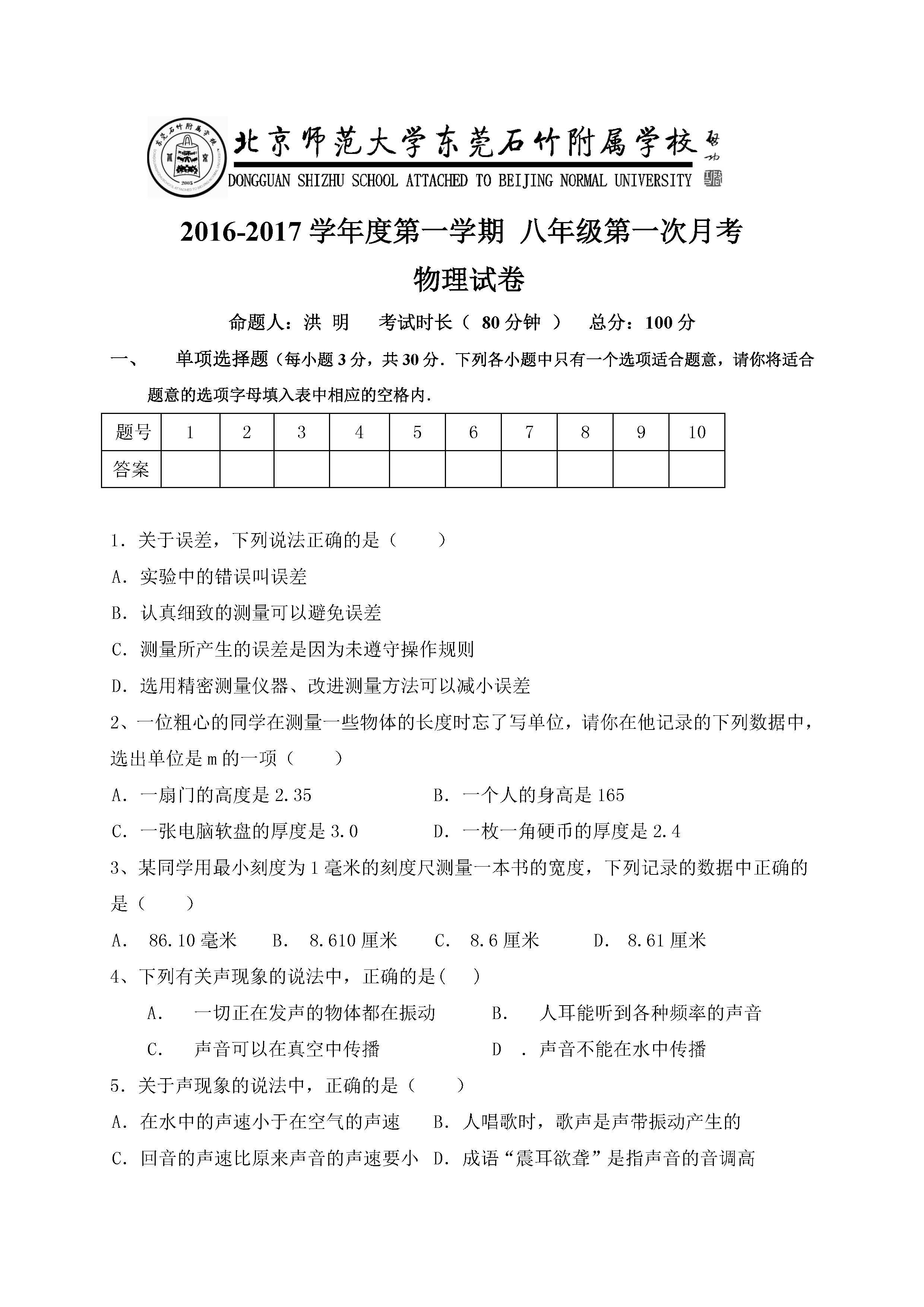 2016北师大附属东莞石竹附属学校八年级第一次月考物理试题